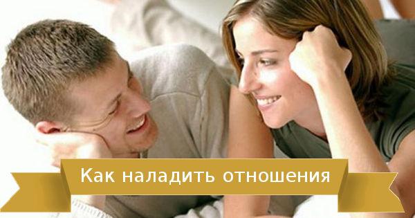 как улучшить отношения