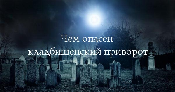 Откат от кладбищенского приворота