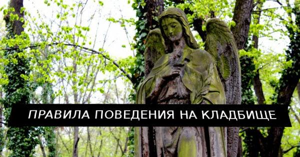 Как правильно вести себя на кладбище