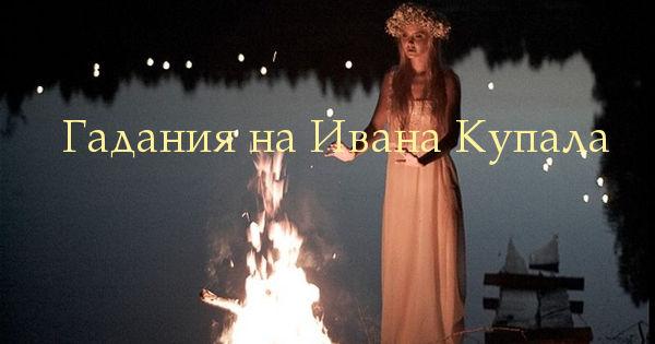 Гадания на Ивана Купала
