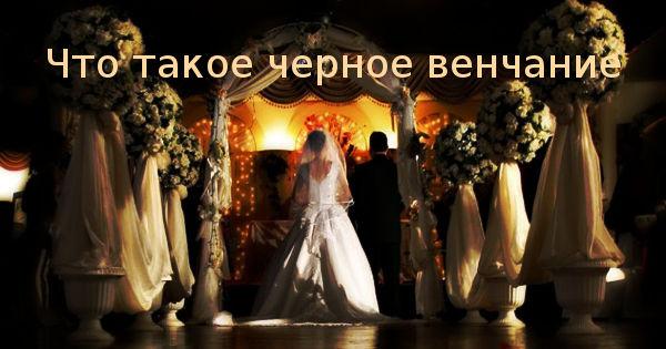 Что такое черное венчание