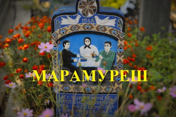 Достопримечательности веселого румынского кладбища