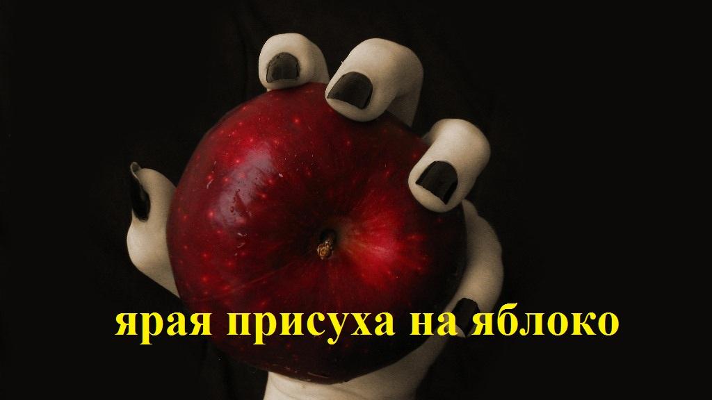 приворот на яблоко девушки