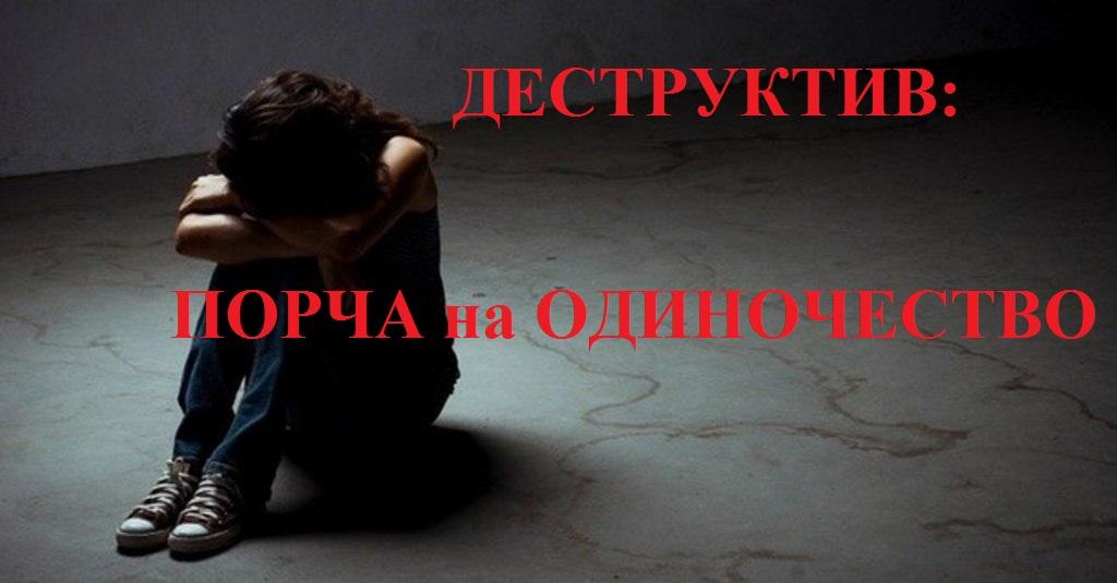 Деструктив: порча на одиночество