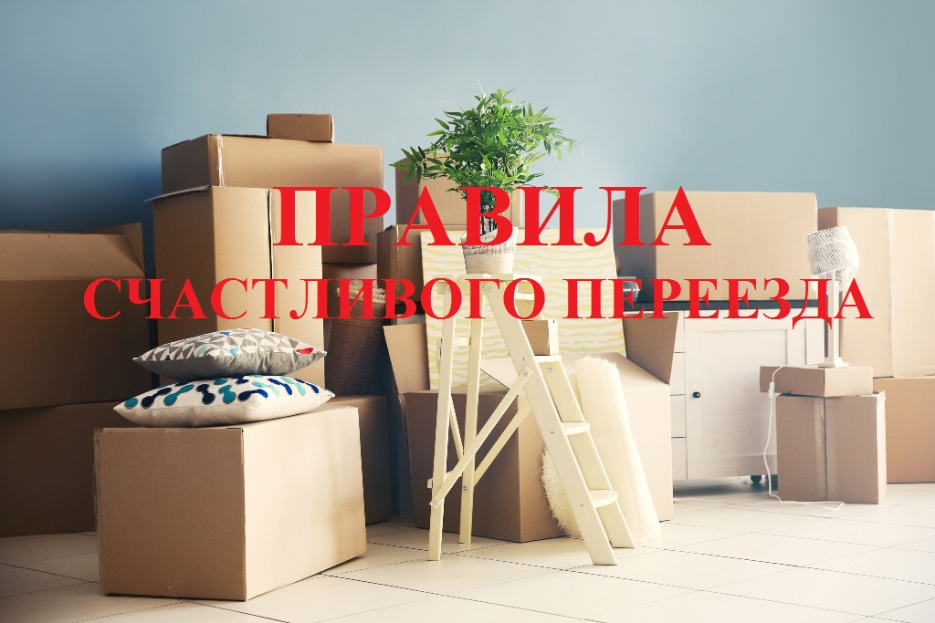 правила счастливого переезда