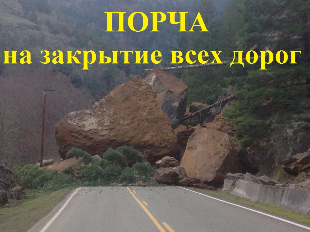 Порча на закрытие всех дорог