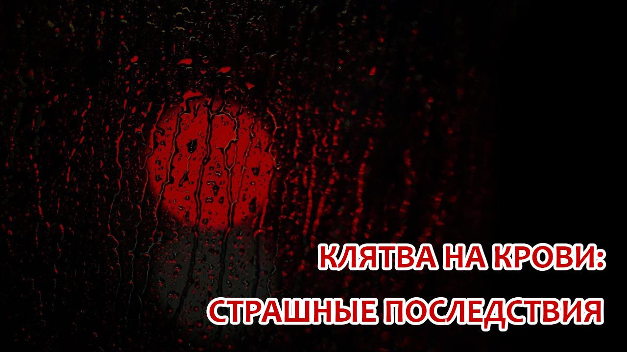 клятва на крови