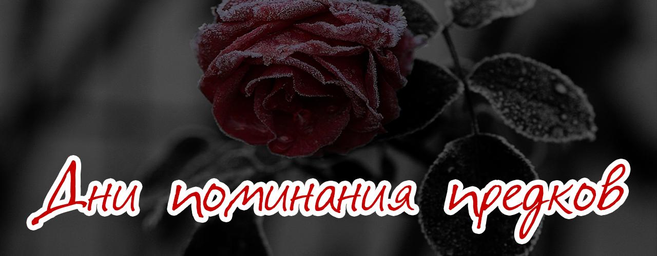 День памяти умершего