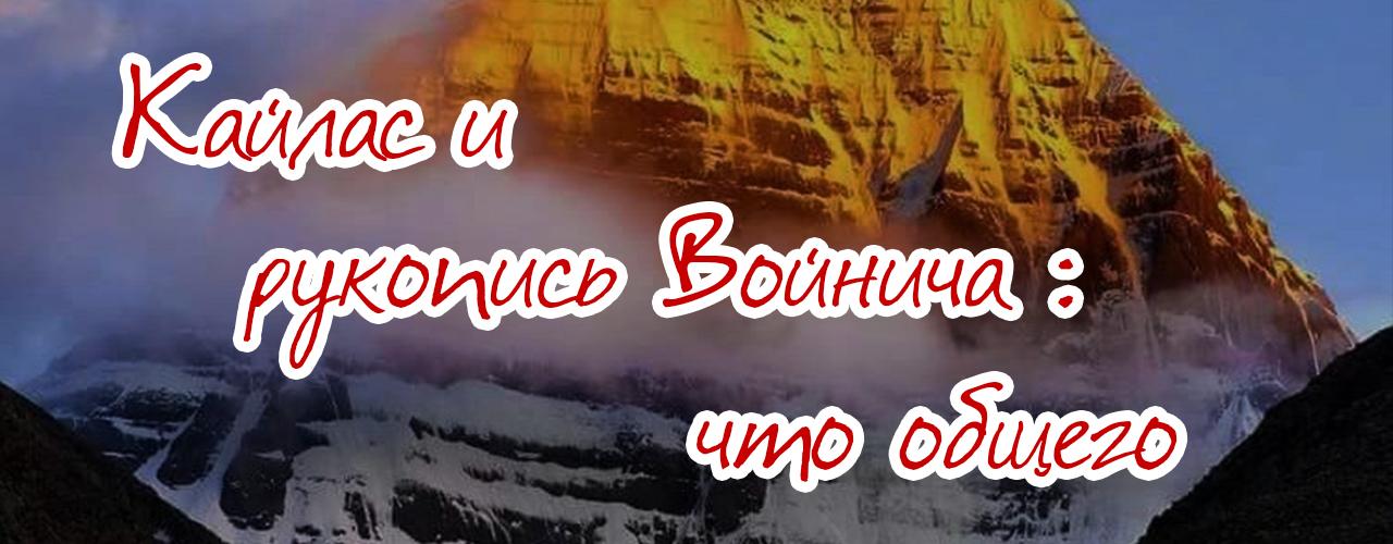 гора Кайлас и рукопись Войнича
