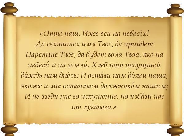 Молитва Отче наш на церковнославянском