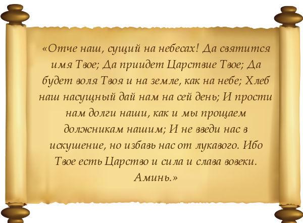 Молитва Отче наш на русском языке