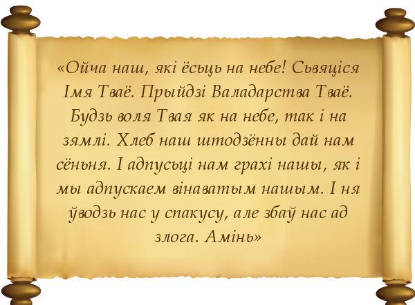 Молитва Отче наш на белорусском языке