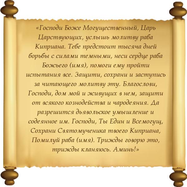 Молитва ко Святому Киприану