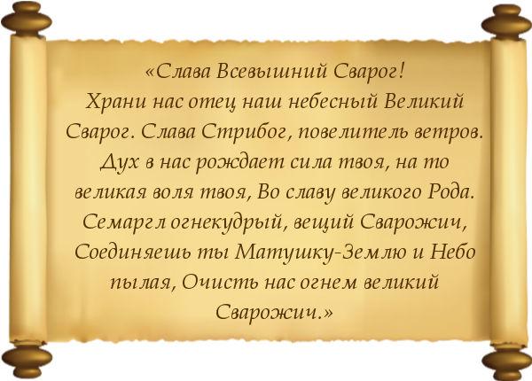 Обращение к очищающему огню на Ивана Купалу