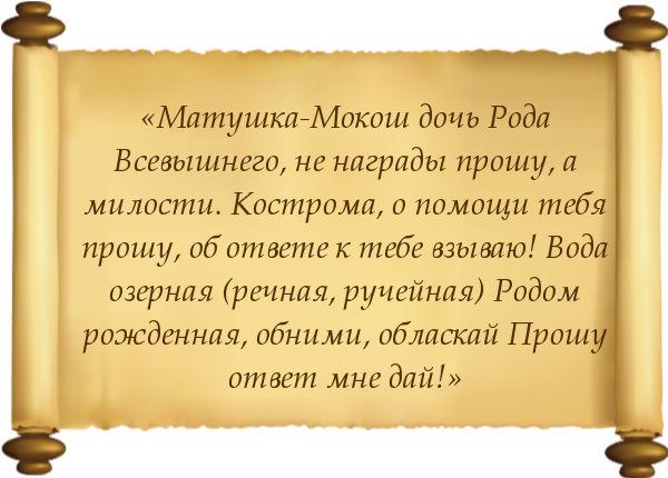 Заговорные слова на венок в ночь на Ивана Купалу